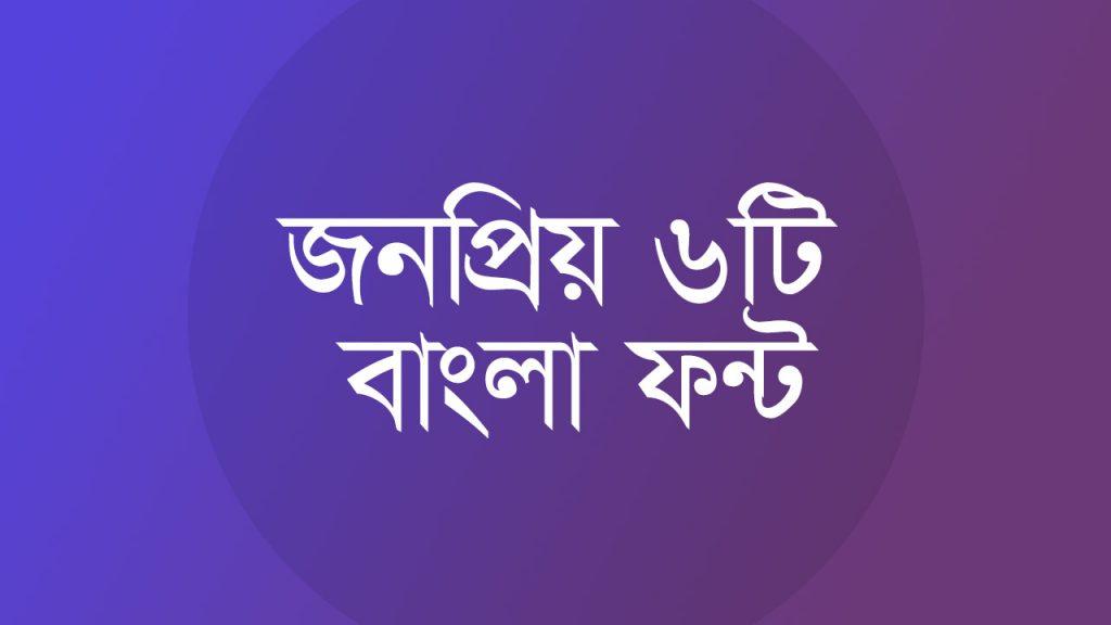 Popular bangla fonts download বাংলা ফন্ট ডাউনলোড