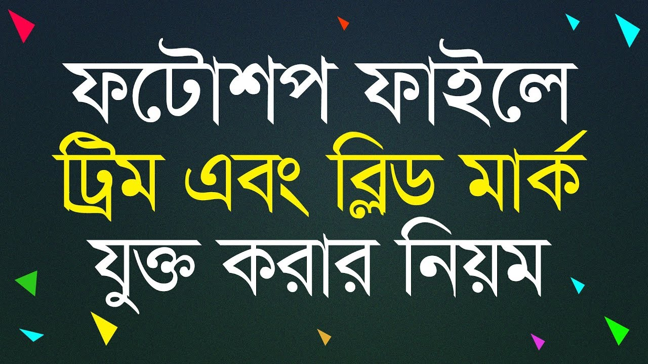 Graphic Design Bangla Tutorial - How to Add Bleed and Trim Mark in Photoshop File Abu Naser