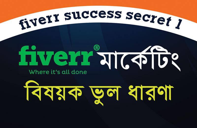 Fiverr success bangla tips