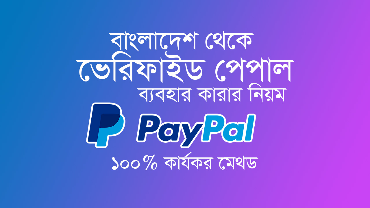 How to create verified PayPal account from Bangladesh