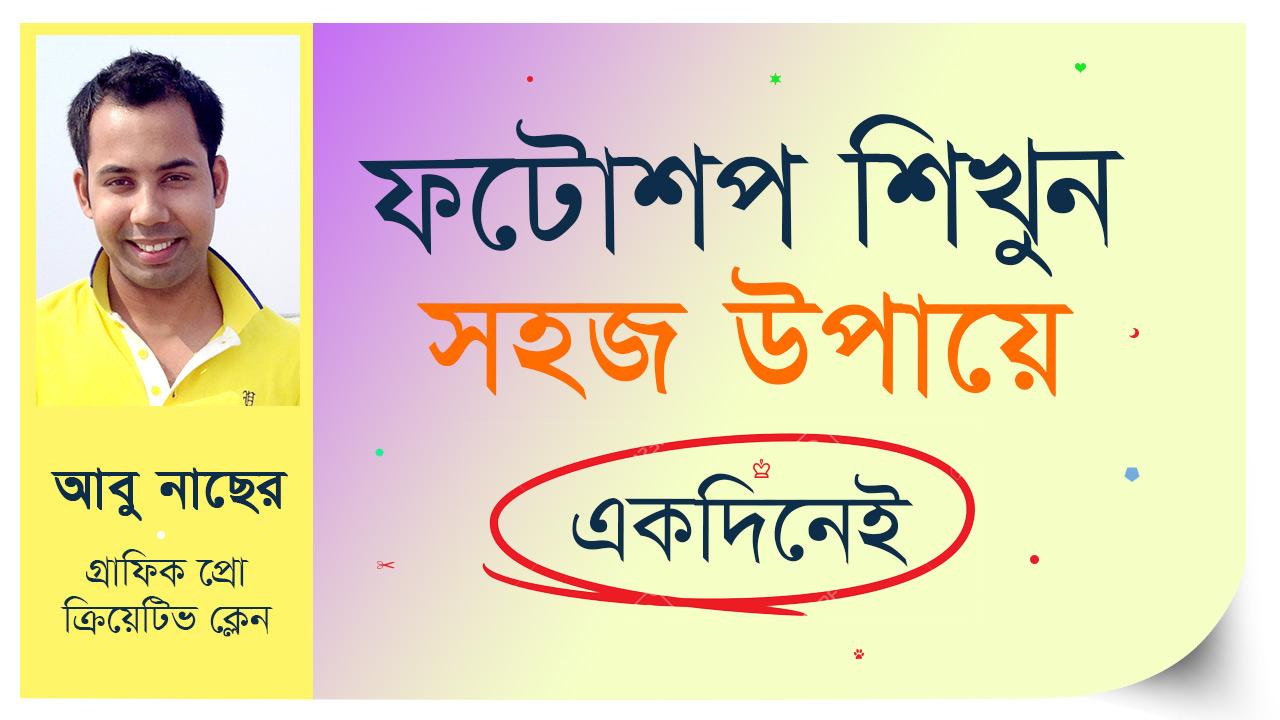 ফটোশপ বাংলা টিউটোরিয়াল - একদিনেই ফটোশপ শিখুন