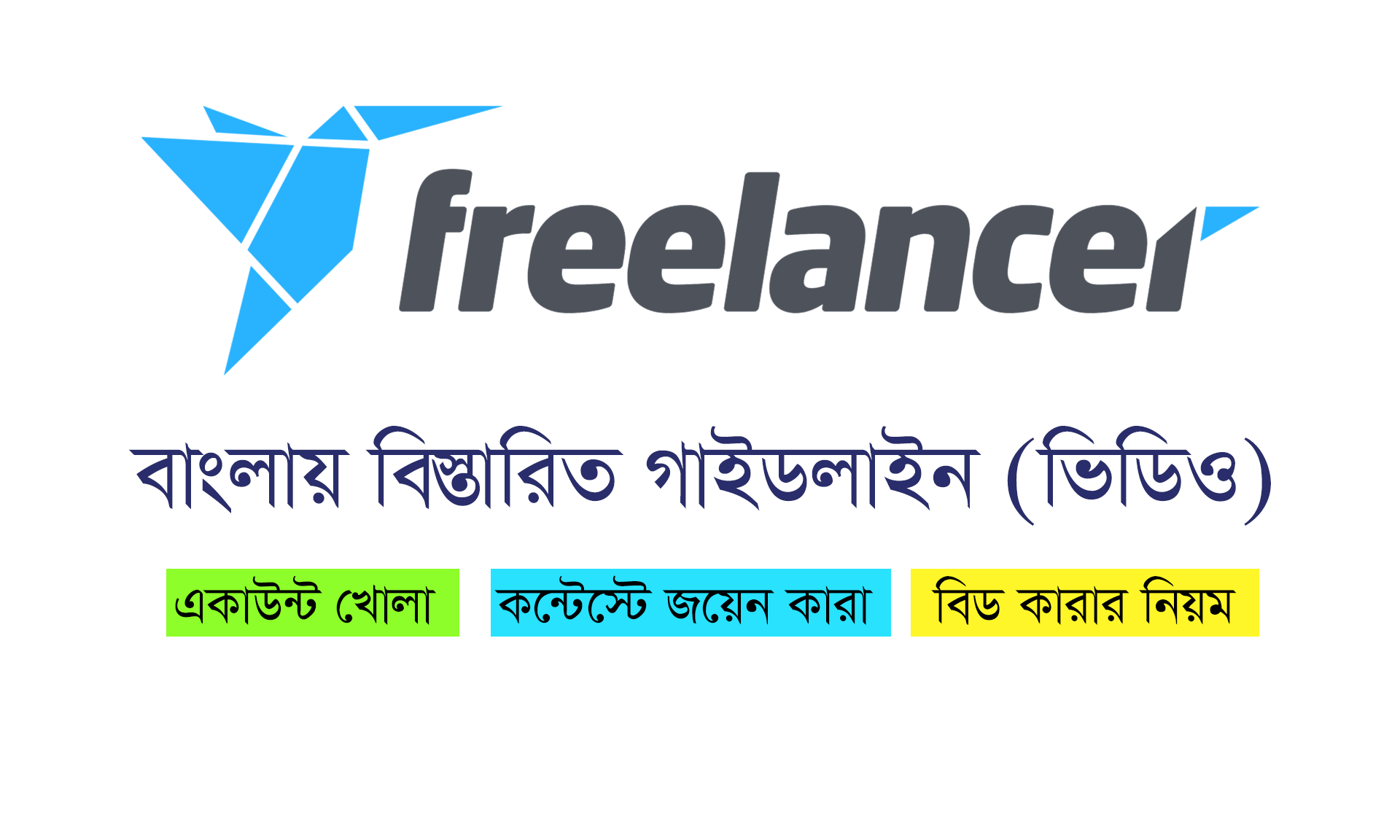 Freelancer.Com Bangla Tutorial