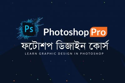 Creative Clan Photoshop Graphic Design Course