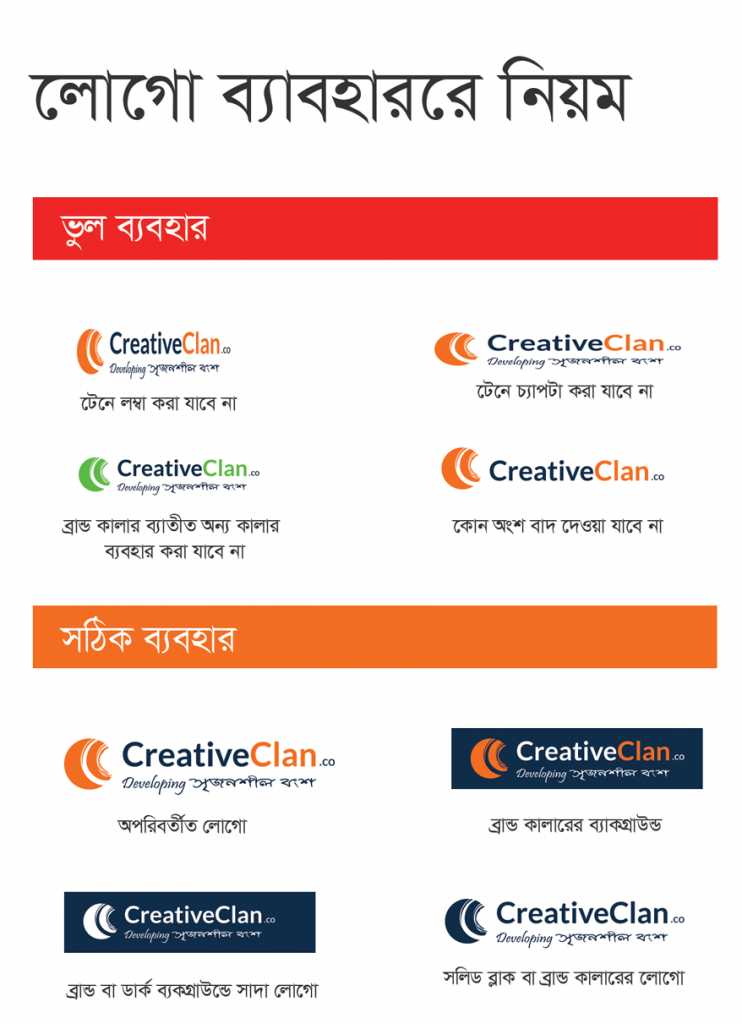 Use of Creative Clan Logo
