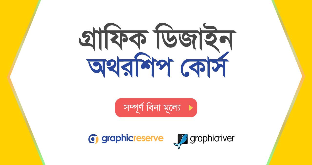 Graphic Reserve Authorship Training Course