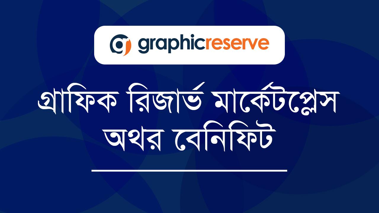 Graphic-Reserve-Author-Benifits