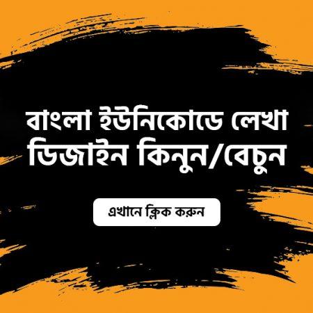 বাংলা ইউনিকোডে লেখা রেডিমেড ডিজাইন কিনুন বেচুন