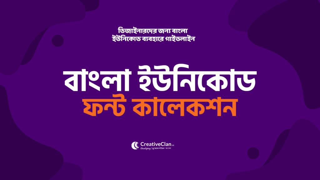 বাংলা ইউনিকোড ফন্ট কালেকশন