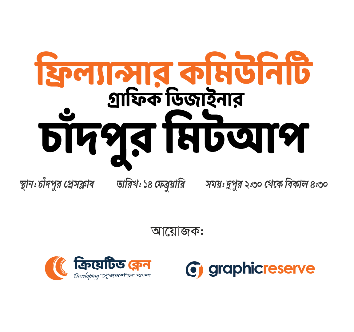 Chandpur-Meetup-product-preview